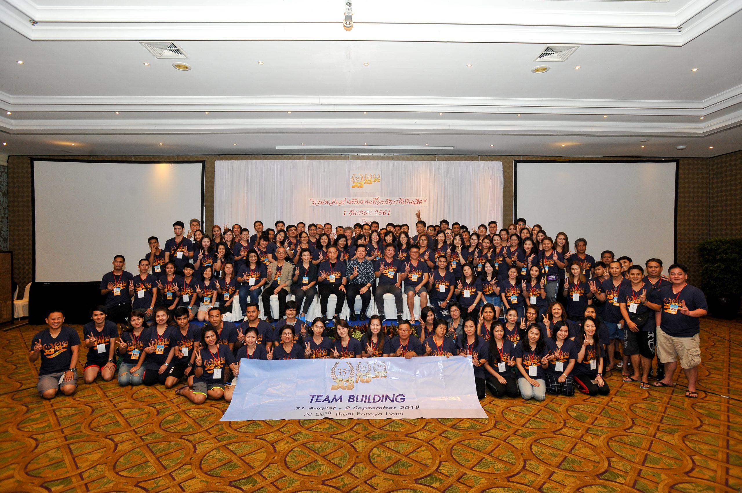 กลุ่มบริษัท SCB TCB และ SMC เข้าร่วมกิจกรรม Team Building ณ โรงแรมดุสิตธานี พัทยา