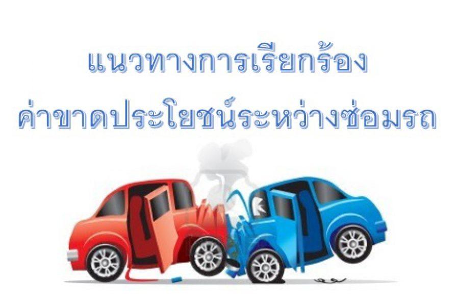 แนวทางการเรียกสินไหมค่าขาดประโยชน์ระหว่างซ่อมรถ