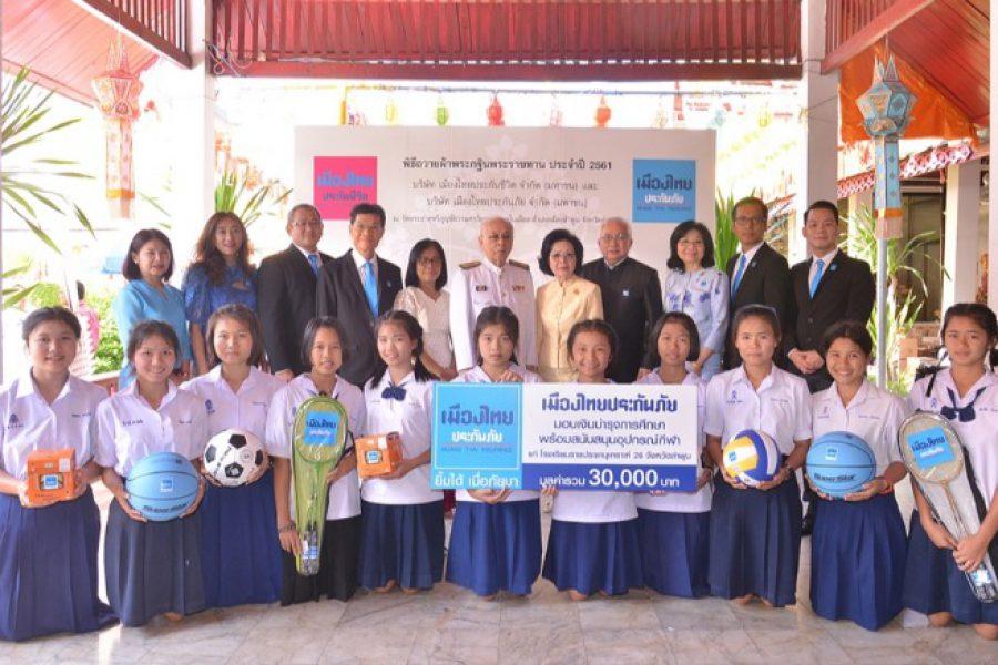 เมืองไทยประกันภัยมอบเงินบำรุงการศึกษา พร้อมสนับสนุนอุปกรณ์กีฬาแก่ โรงเรียนราชประชานุเคราะห์ 26